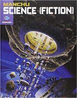 Art of Manchu 1 - Science (fiction) -  Manchu